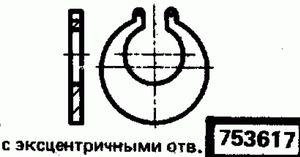 Код классификатора ЕСКД 753617