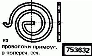 Код классификатора ЕСКД 753632