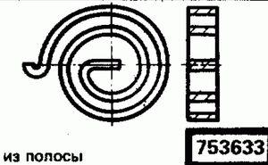 Код классификатора ЕСКД 753633