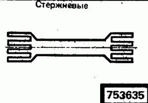 Код классификатора ЕСКД 753635