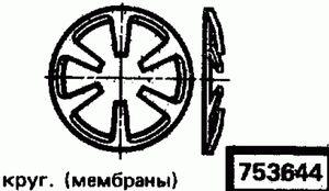 Код классификатора ЕСКД 753644
