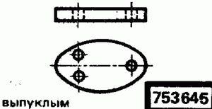 Код классификатора ЕСКД 753645