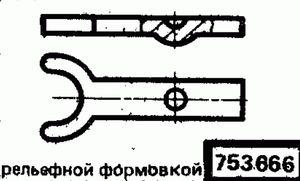Код классификатора ЕСКД 753666