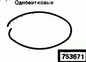 Код классификатора ЕСКД 753671