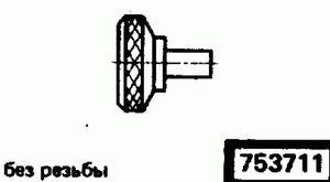 Код классификатора ЕСКД 753711