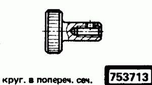 Код классификатора ЕСКД 753713
