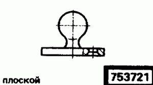 Код классификатора ЕСКД 753721