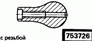 Код классификатора ЕСКД 753726