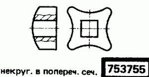 Код классификатора ЕСКД 753755