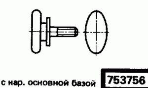 Код классификатора ЕСКД 753756