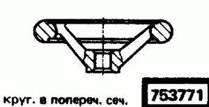 Код классификатора ЕСКД 753771