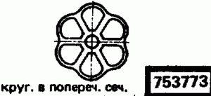 Код классификатора ЕСКД 753773