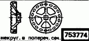 Код классификатора ЕСКД 753774
