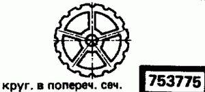 Код классификатора ЕСКД 753775