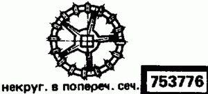 Код классификатора ЕСКД 753776