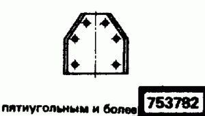 Код классификатора ЕСКД 753782