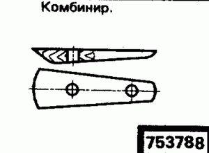 Код классификатора ЕСКД 753788