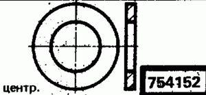 Код классификатора ЕСКД 754152