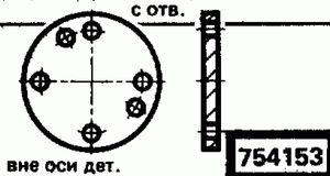 Код классификатора ЕСКД 754153