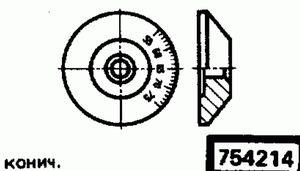 Код классификатора ЕСКД 754214