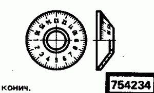 Код классификатора ЕСКД 754234