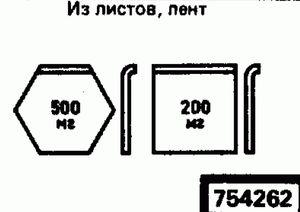 Код классификатора ЕСКД 754262
