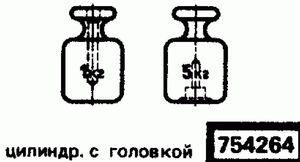 Код классификатора ЕСКД 754264