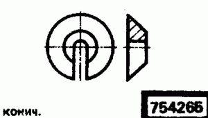Код классификатора ЕСКД 754265