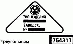 Код классификатора ЕСКД 754311