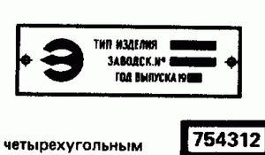 Код классификатора ЕСКД 754312