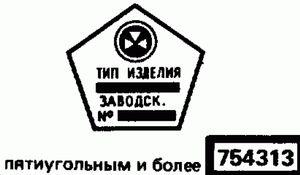Код классификатора ЕСКД 754313