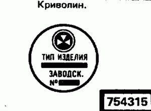 Код классификатора ЕСКД 754315