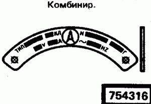 Код классификатора ЕСКД 754316