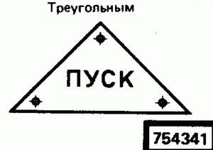 Код классификатора ЕСКД 754341