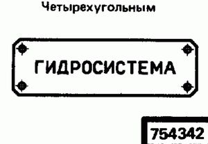 Код классификатора ЕСКД 754342