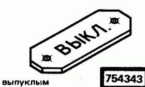 Код классификатора ЕСКД 754343