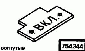 Код классификатора ЕСКД 754344