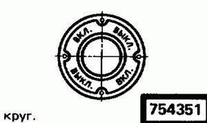 Код классификатора ЕСКД 754351