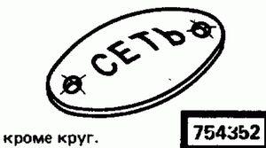 Код классификатора ЕСКД 754352