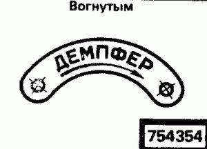 Код классификатора ЕСКД 754354