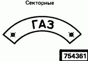 Код классификатора ЕСКД 754361