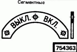 Код классификатора ЕСКД 754363