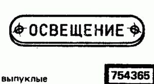 Код классификатора ЕСКД 754365