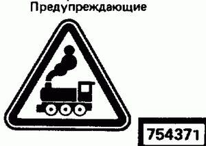 Код классификатора ЕСКД 754371