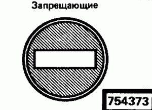 Код классификатора ЕСКД 754373