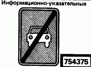 Код классификатора ЕСКД 754375