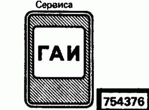 Код классификатора ЕСКД 754376