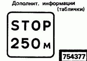 Код классификатора ЕСКД 754377