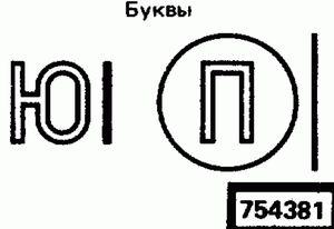 Код классификатора ЕСКД 754381
