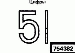 Код классификатора ЕСКД 754382